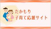 たかもり子育て応援サイト