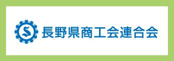長野県商工会連合会ホームページへ