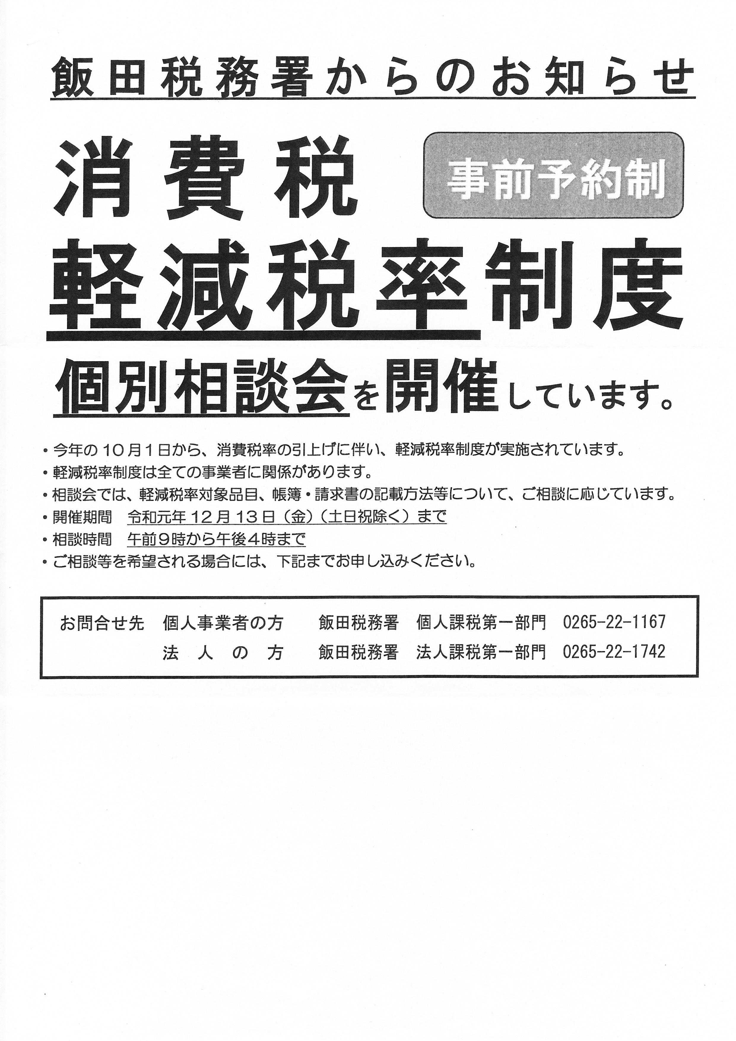 者 感染 市 飯田 コロナ